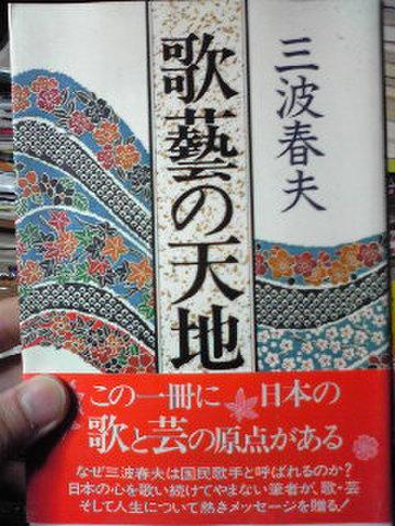歌藝の天地/三波春夫