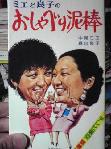 ミエと良子のおしゃべり泥棒/中尾ミエ・森山良子