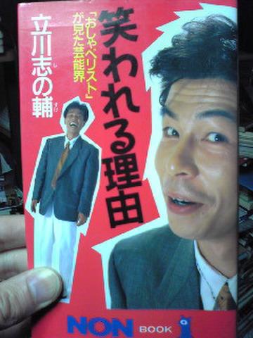 笑われる理由/立川志の輔(ノン・ブック)