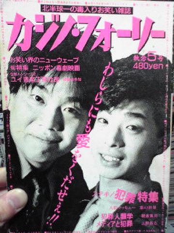 カジノ・フォーリー 5号 ※表紙・パワーズ
