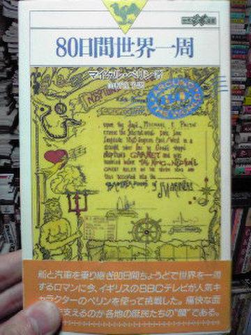 80日間世界一周/マイケル・ペリン 訳・山村宜子(世界紀行冒険選書)