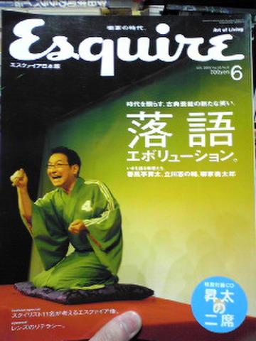 Esquire日本版 2009年6月号 ※特集・落語エボリューション。