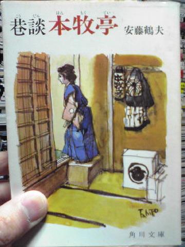 巷談本牧亭/安藤鶴夫(角川文庫)