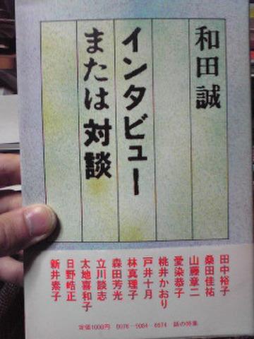 和田誠 インタビューまたは対談/和田誠