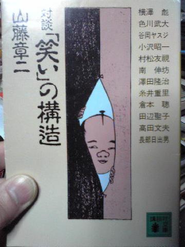 【3冊セット】〔1〕「笑い」の構造 〔2〕「笑い」の解体 〔3〕「笑い」の混沌/〔3冊とも〕山藤章二(講談社文庫)