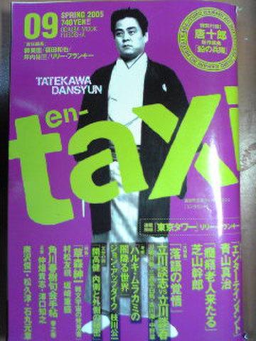 en-taxi 9号 ※表紙・立川談春