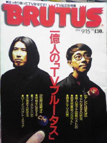 BRUTUS 326号(1994年9月15日号)