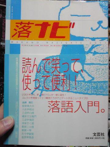 落ナビ/落語ナビゲート隊編著