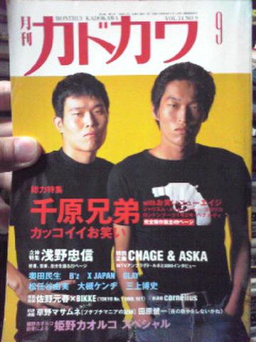 月刊カドカワ 1996年9月号