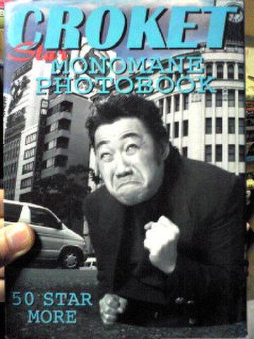 コロッケ Star ものまねフォトブック/コロッケ