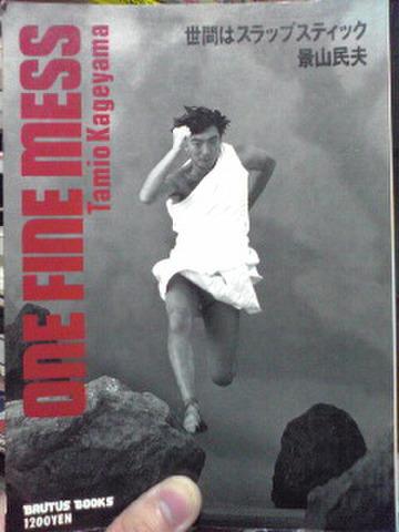 ONE FINE MESS 世間はスラップスティック/景山民夫(BRUTUS BOOKS)