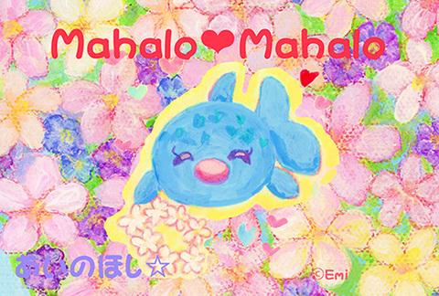 ポストカード☆Mahalo Mahalo