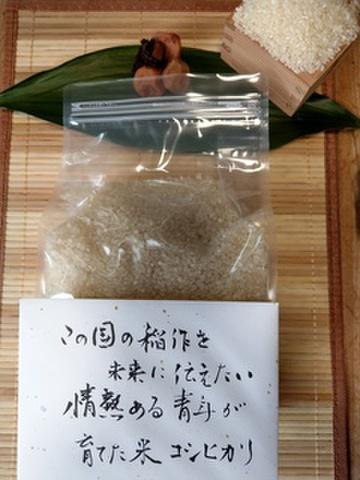 新米1.8kg(こしひかり)