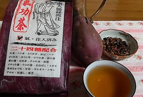 氣功茶(野草茶)