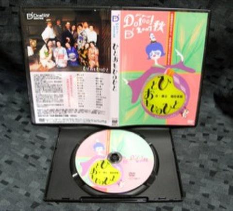 『ひとおもひのひと』DVD