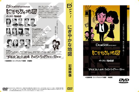 『にぎやかな地図』DVD
