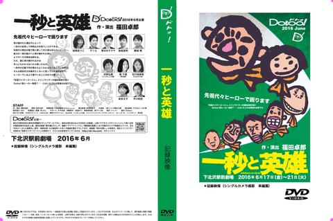 『一秒と英雄』DVD