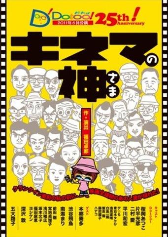 ★「キネマの神さま」   公演DVD×1個