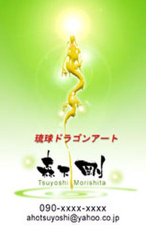 ドラゴンアート名刺(両面100枚セット)