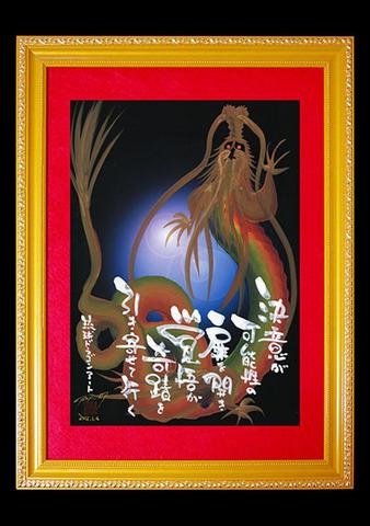 ドラゴンアート虹龍(青)