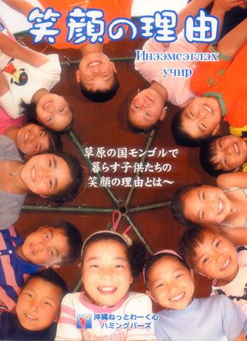 笑顔の理由~草原の国モンゴルで暮らす子供たちの笑顔の理由とは~