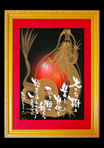 ドラゴンアート金龍(赤)