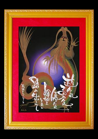 ドラゴンアート虹龍(紫)