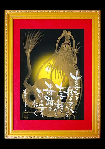 ドラゴンアート金龍(黄)