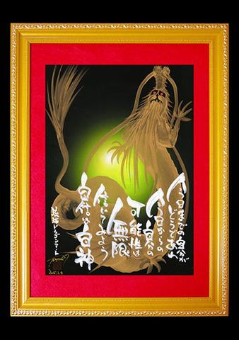 ドラゴンアート金龍(緑)