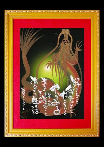 ドラゴンアート虹龍(緑)
