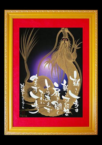 ドラゴンアート金龍(紫)