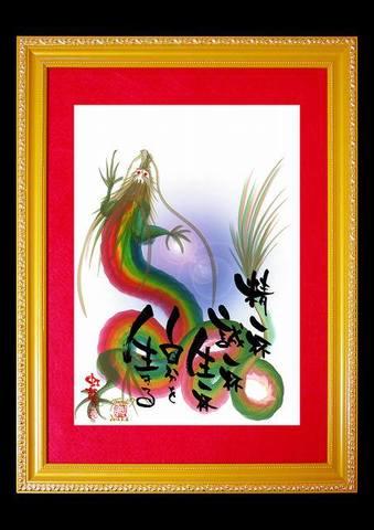 ドラゴンアートClassic(青)