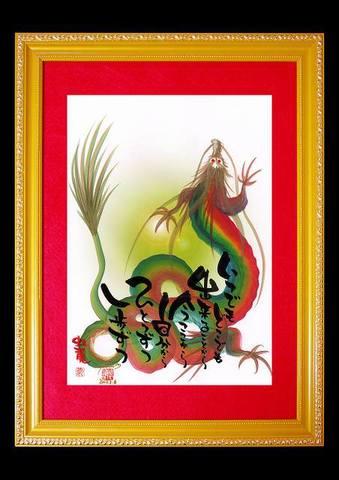 ドラゴンアートClassic(緑)