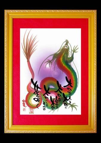 ドラゴンアートClassic(紫)