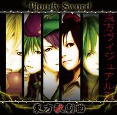 東方歌劇曲 / Bloody Sword