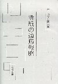 オリゴ党上演台本「折紙の適応戦略」