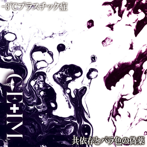 両A面 3rd maxi single≒新薬「-3℃プラスチック症/共依存とバラ色の偽薬」