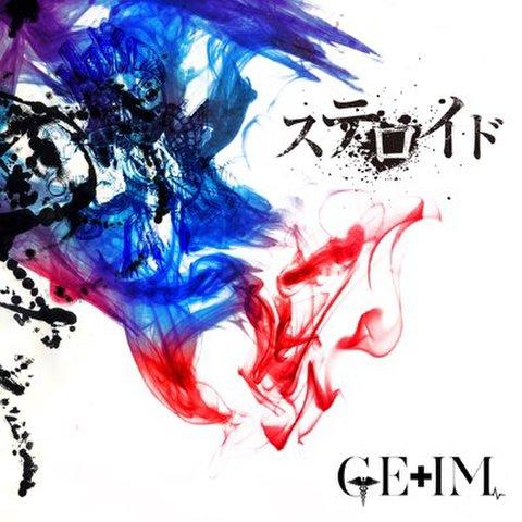 GE+IM 1st FULL ALBUM≒新薬集「ステロイド」