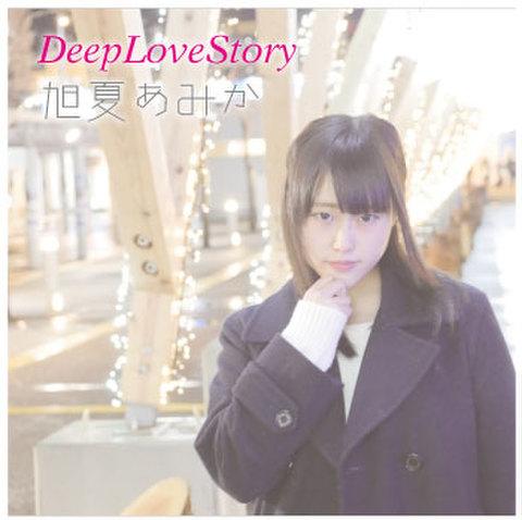 すずはらかのん-DeepLoveStory