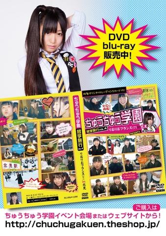 ちゅうちゅう学園blu-ray vol.4