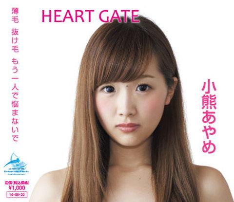 小熊あやめ-HeartGate