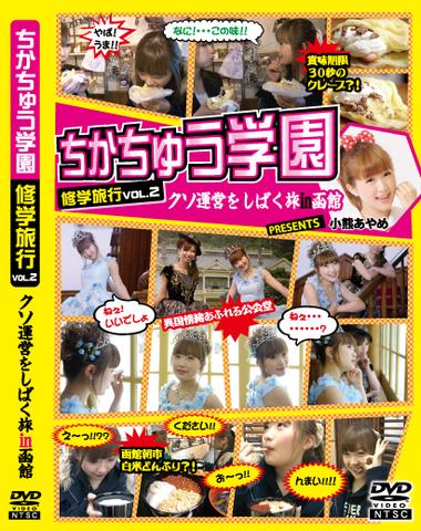 ちかちゅう学園DVD vol.2