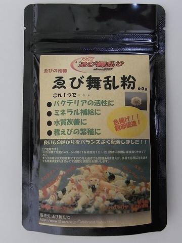 ゑび舞乱粉(バクテリア・微生物の素)