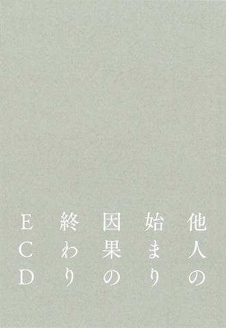 ECD「他人の始まり 因果の終わり」