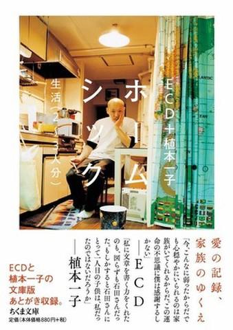 ECD+植本一子「ホームシック」(文庫版)