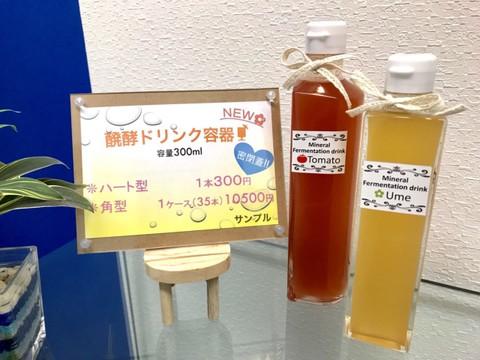 醗酵ドリンク容器 300ml(35本/1ケース)