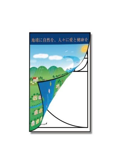 黄金比理念 メモ帳