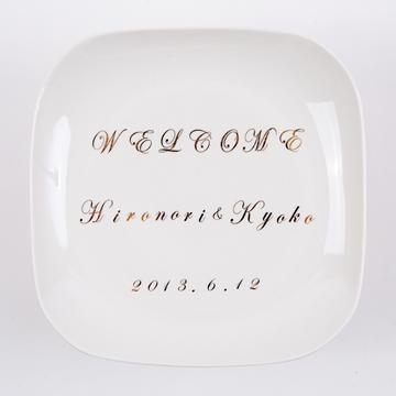 18.WELCOME dish(ウェルカムディッシュ)