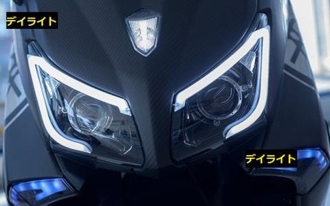 T-max 530 LED デイライト