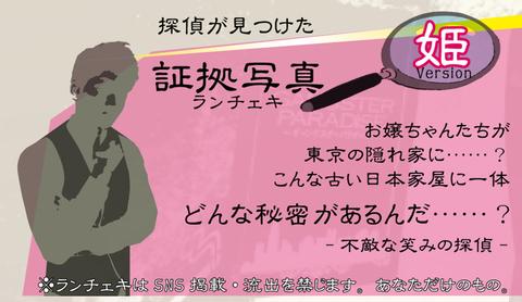 """ランチェキ)""""姫"""" Version ~Flomage Bullets~"""